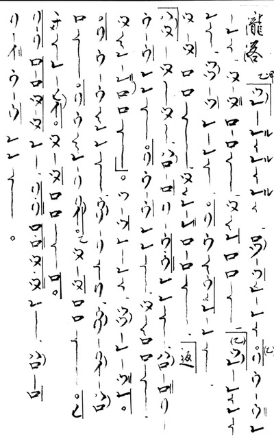 Picture of shakuhachi sheet music